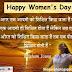 International Women's Day,  international women's day कब और क्यों मनाया जाता है? international women's day history
