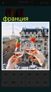 два бокала с вином в руках на фоне пейзажа Франции игра 667 слов 14 уровень