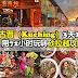 古晋(Kuching)3天2夜攻略,用72小时玩转砂拉越!