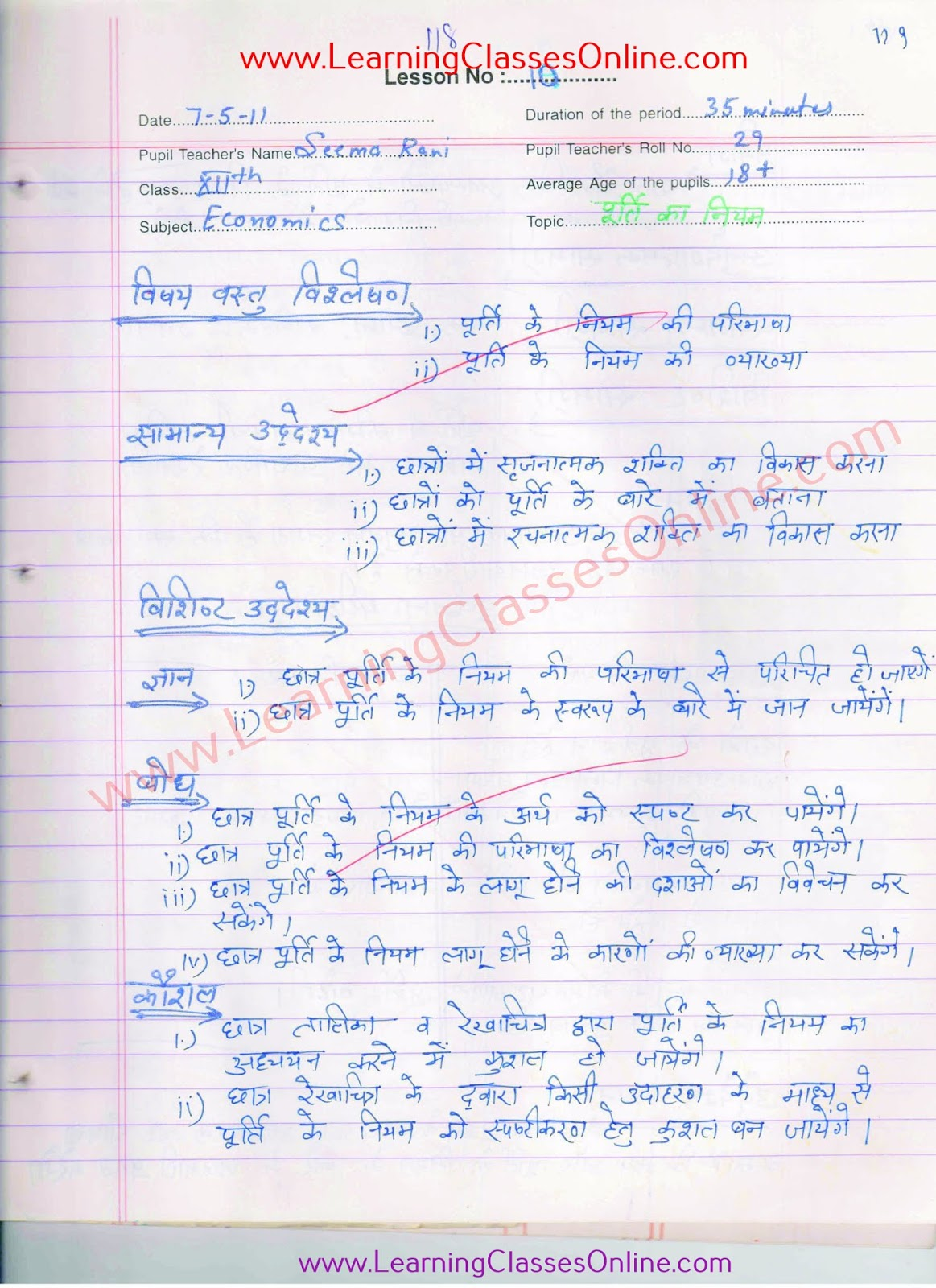 Lesson Plan for Economics Teachers in Hindi on Law of supply ( पूर्ति का नियम ) for Class 11 free download pdf