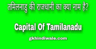 CAPital of tamilnaddu