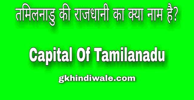 तमिलनाडु की राजधानी क्या है | Capital Of Tamilnadu