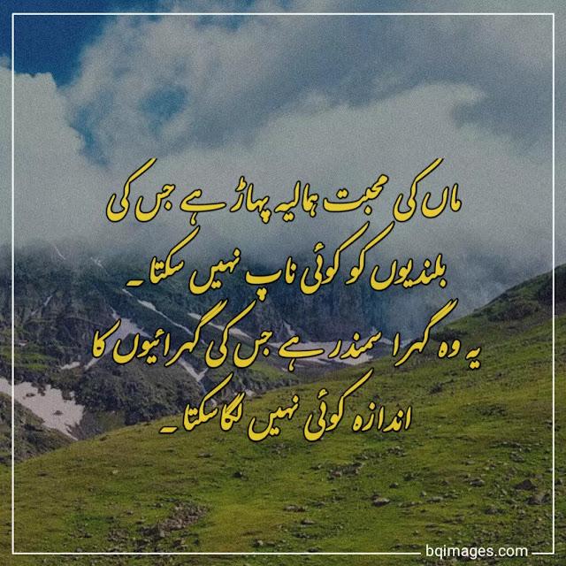 maa quotes in urdu