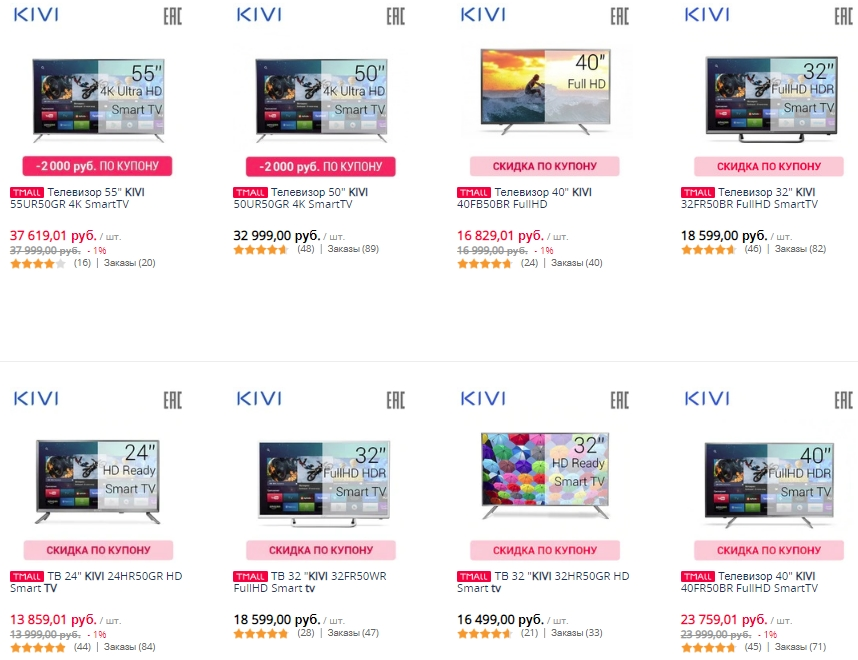 Международный бренд инновационных умных телевизоров KIVI