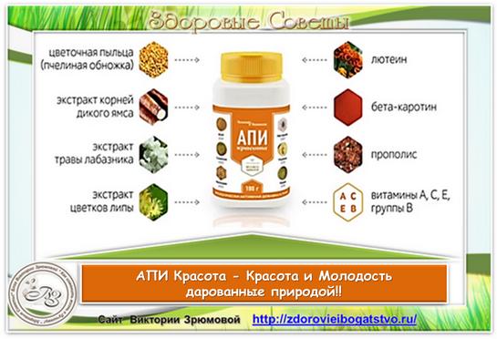 АПИ Красота – витаминный комплекс, созданный на основе продуктов пчеловодства.