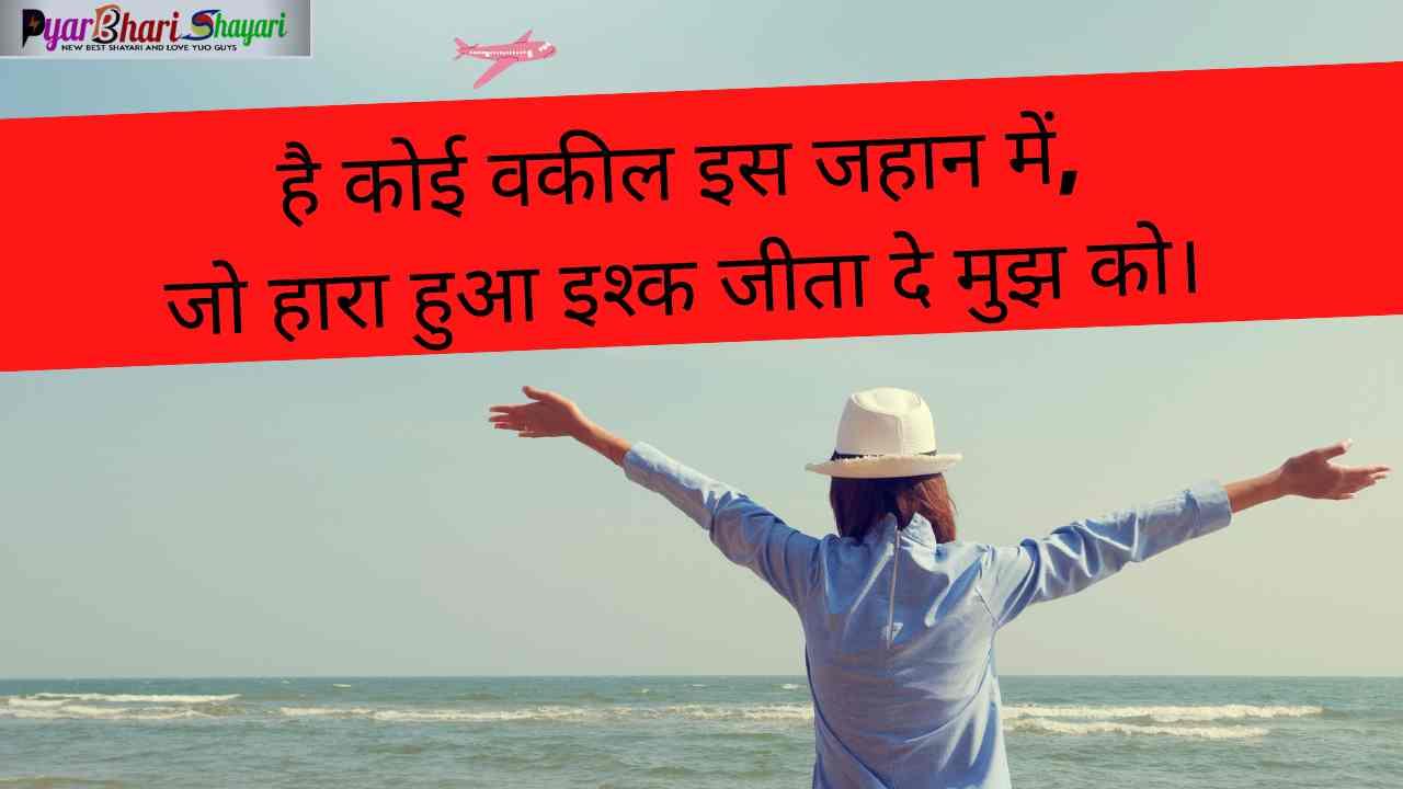 New Best Mast Shayari