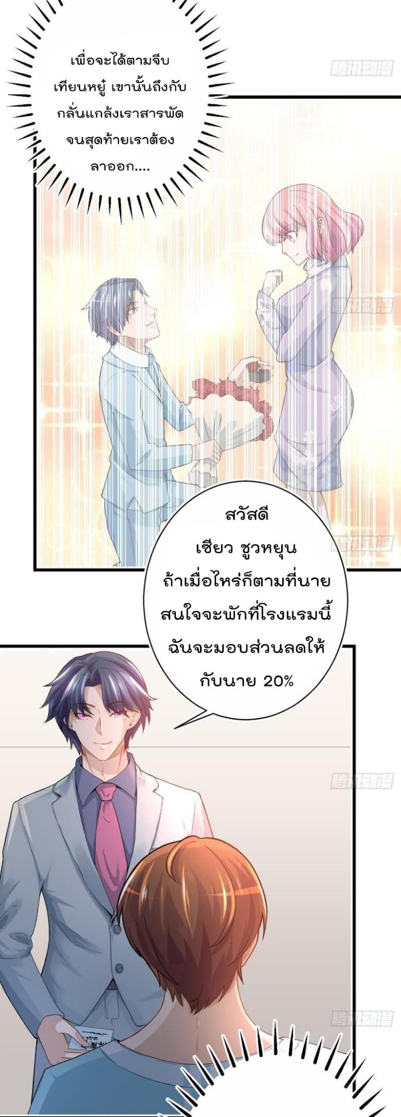 Master Cultivation Return - หน้า 11