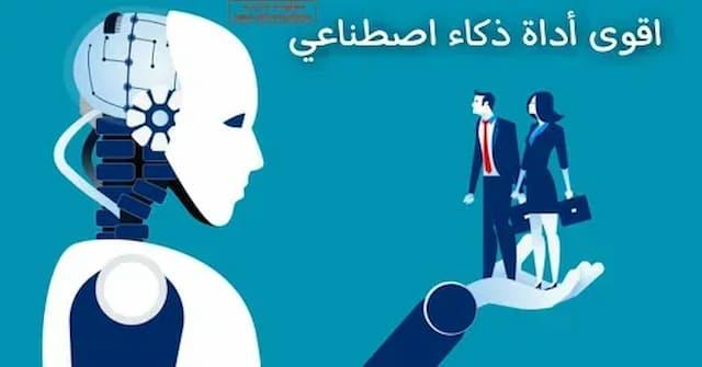 اقوى أداة ذكاء اصطناعي في العالم 2021