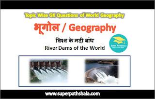 विश्व के नदी बांध GK Questions SET 1