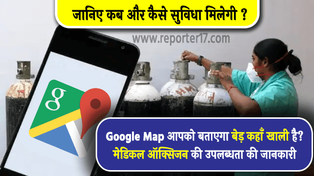 How check Covid hospital infomation on google map