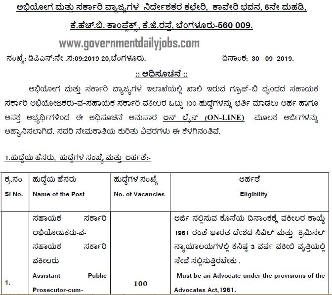 Karnataka Govt. Asst. Public Prosecutor Job 2019