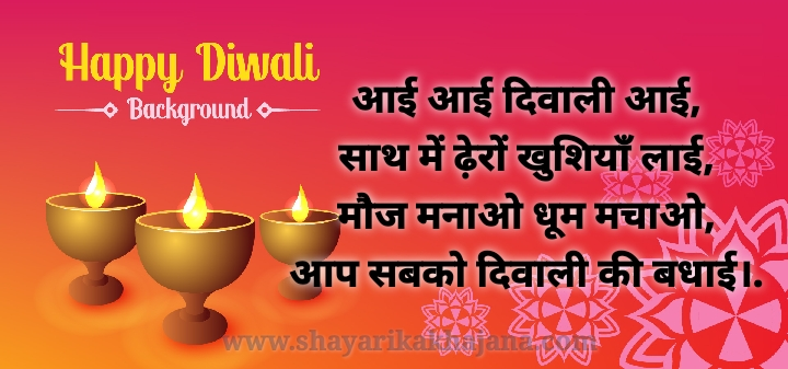 Happy Diwali hindi shayari