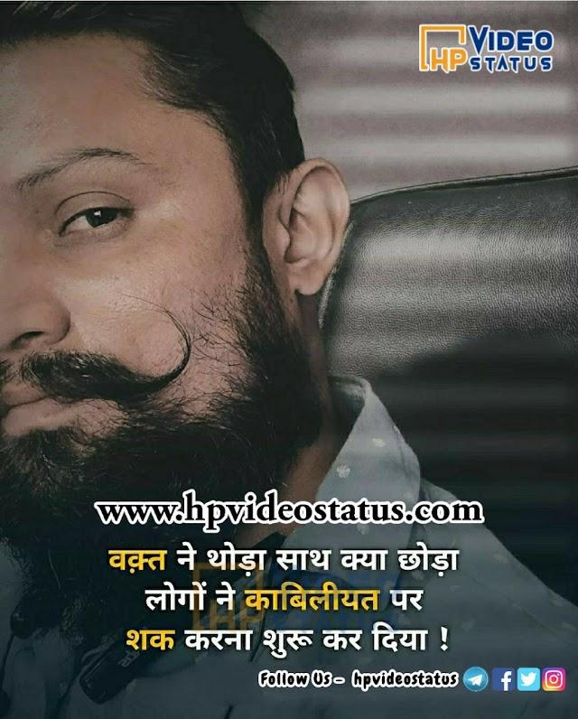 वक्त ने थोड़ा साथ   Sad Quotes In Hindi   Whatsapp Status
