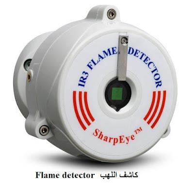 كواشف او حساسات اللهب Flame detectors
