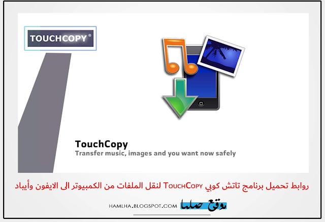 تحميل برنامج تاتش كوبي TouchCopy 2020 لنقل الملفات من الكمبيوتر الى الايفون وأيباد  - موقع حملها