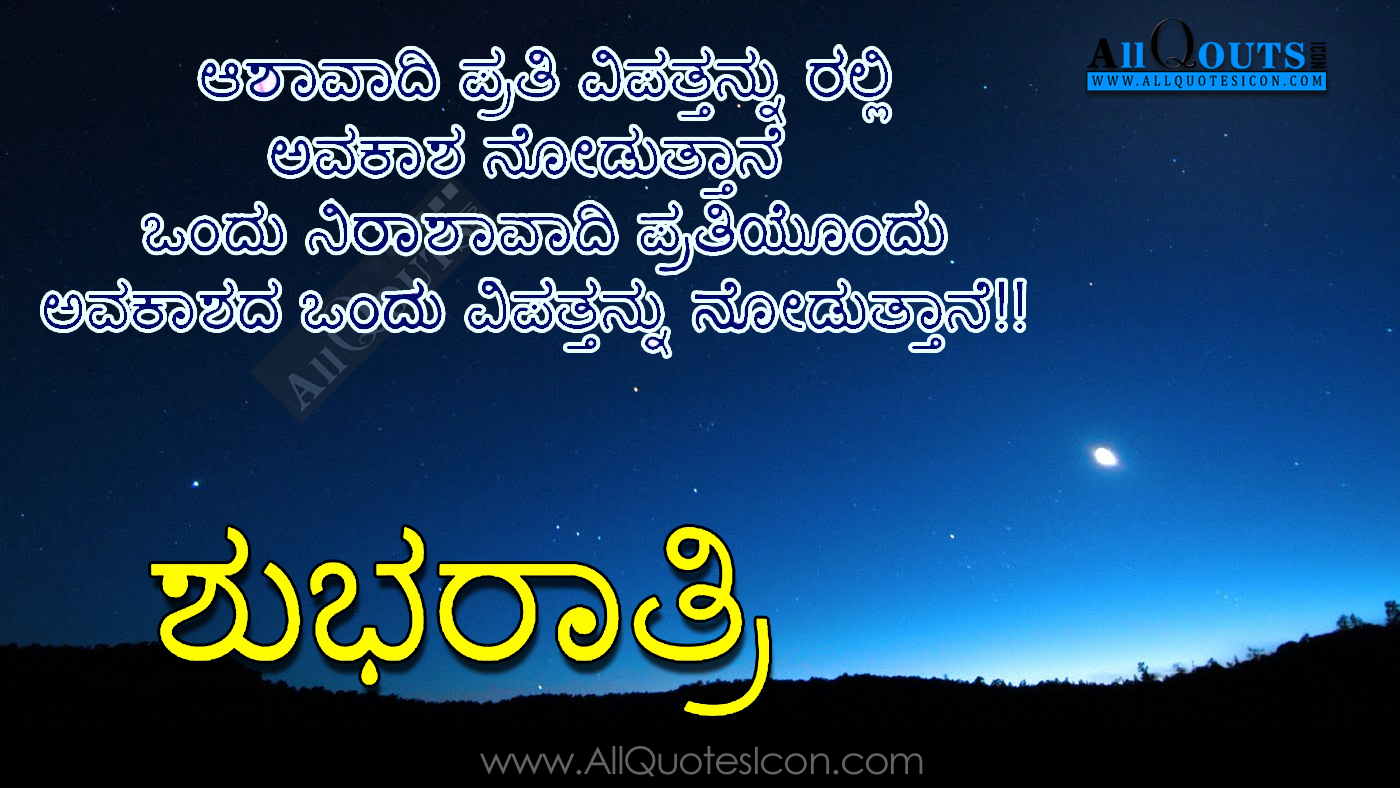 good night quotes in kannada hd wallpapers best loveble feelings and sayings good night
