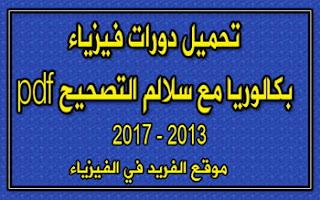 أسئلة دورات فيزياء بكالوريا علمي سوريا pdf مع سلالم التصحيح، نماذج أسئلة مادة الفيزياء بكالوريا علمي pdf 2013-2017، أسئلة دورات بكالوريا مع الحلول منهاج سوريا