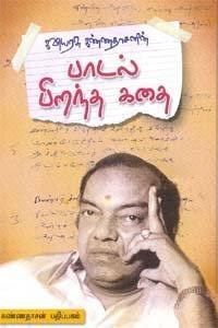 Image result for கவியரசு கண்ணதாசனின் பாடல் பிறந்த கதை