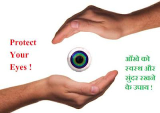 eye-care-tips-in-hindi