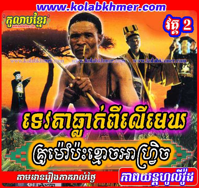 ទេវតាធា្លក់ពីលើមេឃ - THE GODS MUST BE CRAZY II - Hollywood Movies, Tevada Tleak Piler Mek 2