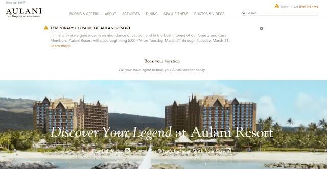 【抗疫措施】Aulani, A Disney Resort & Spa 將於2020年3月24日起暫時關閉