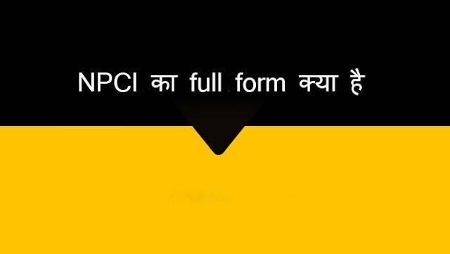 NPCI का full form क्या है