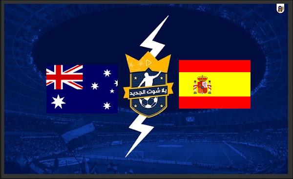 مشاهدة مباراة اسبانيا واستراليا