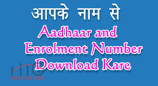 Aadhaar and Enrolment Number Download Kare
