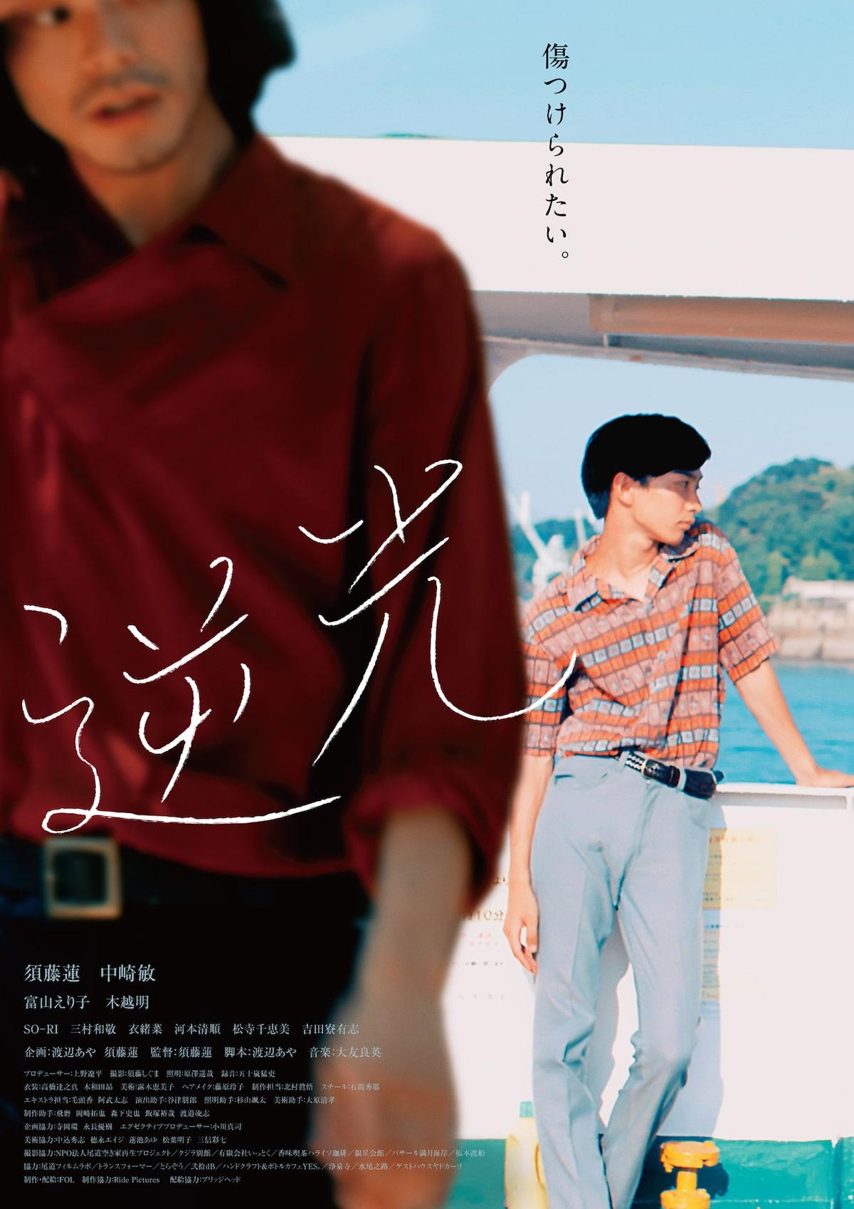 Backlight film - Ren Sudo - poster