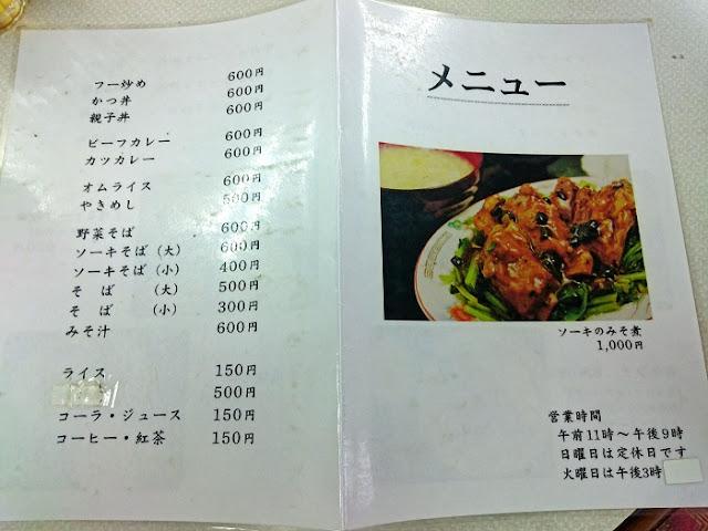 ミニレストラン具志川のメニューの写真