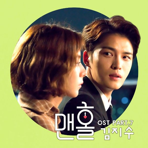 Lirik Lagu Kim Ji Soo - Stay With Me Lyrics