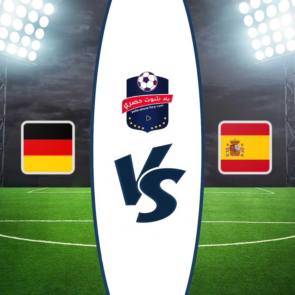 مشاهدة مباراة اسبانيا وألمانيا