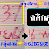 เลขเด็ด 3ตัวตรงๆ หวยทำมือเลขมีที่มา หวยเด็ดแบ่งปันโชค งวดวันที่ 16/11/62