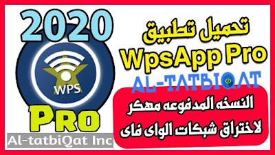 تحميل تطبيق WPS APP Pro النسخة المدفوعة 2020