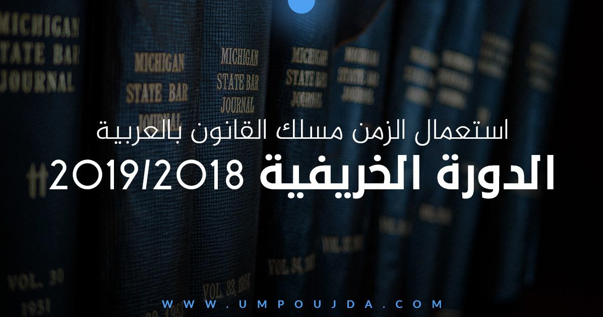 كلية الحقوق - وجدة: القانون بالعربية السداسي الثالث - استعمال الزمن الدورة الخريفية 2018/2019