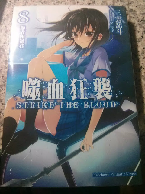 StrikeTheBlood8_Cover