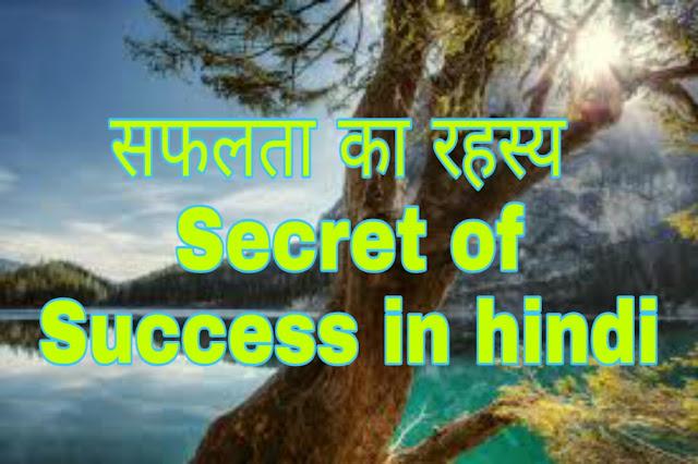 सफलता का रहस्य / Secret of Success in hindi