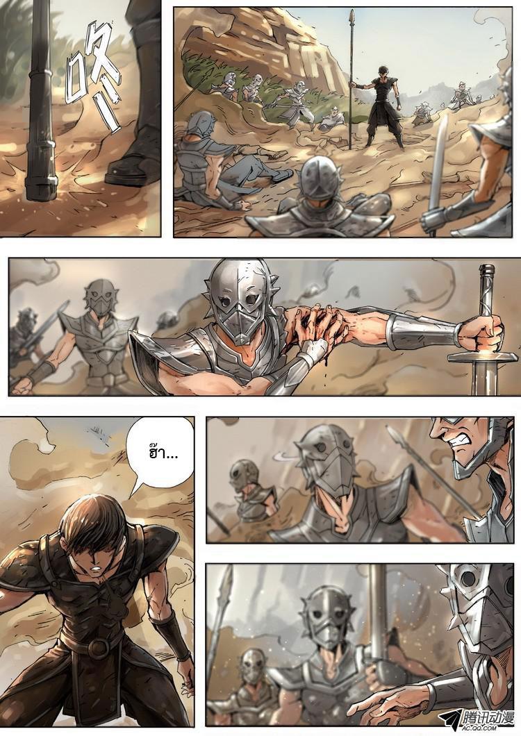 อ่านการ์ตูน Tangyan in the other world 3 ภาพที่ 20