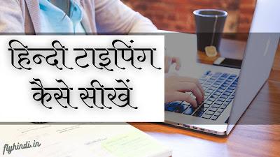 hindi typing kaise sikhe
