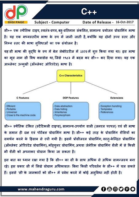 DP | C++ Language | 16 - 10 - 17