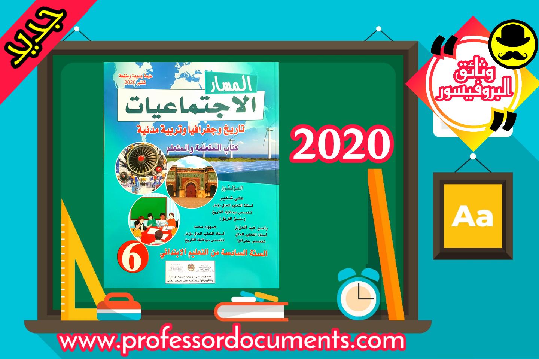 كتاب المتعلم - المسار الاجتماعيات - المستوى السادس ابتدائي - طبعة 2020 تجدونه حصريا على موقع وثتئق البروفيسور