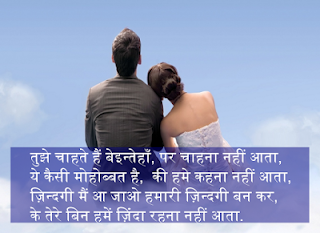 Best hindi love shayri for facebook 2016, Best hindi pic shayari 2016, Best hindi romantic shayari for girlfriend hd image, Latest hindi shayari love romantic image