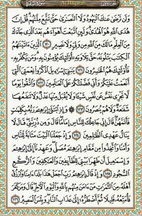al baqarah dalam bahasa melayu