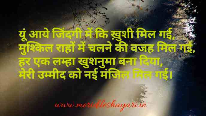 khushi shayari in hindi, zindagi khushi shayari in hindi, khushi shayari in hindi two lines, khushi shayari in hindi image, khushi shayari in hindi font, kisi ki khushi ke liye shayari in hindi, khushi par shayari in hindi,heart touching poetry