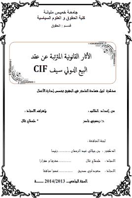 مذكرة ماستر: الأثار القانونية المترتبة عن عقد البيع الدولي سيف CIF PDF