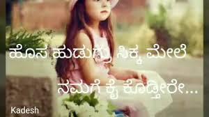 Kannada Love Status, kannada kavanagalu love