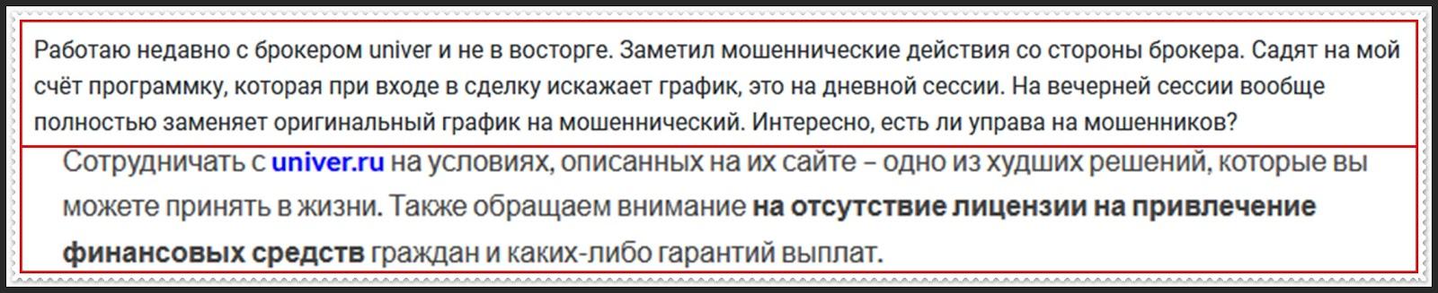 univer.ru Мошенники