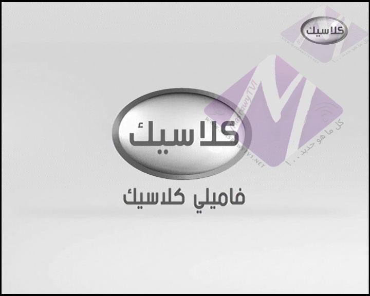 تردد قناه Family Classic على قمر النايل سات 2018 2019