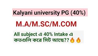 Kalyani University 40% intake এ কতগুলি করে Seats রয়েছে All Subjects এ ??