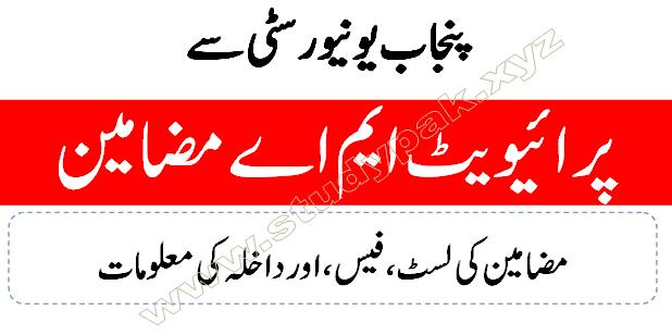 Punjab University Private MA subjects list, fee and  admissions 2021
